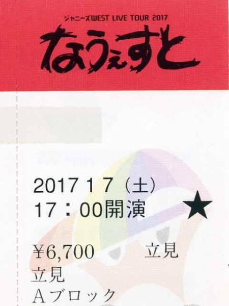 1/7 ジャニーズWEST 横浜 17:00【立見A】2枚