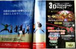 ★送料無料★鳥取砂丘3Dマッピング100円券★砂の美術館割引券★