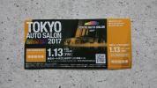 ★東京オートサロン2017★特別招待券 1枚 送料込み