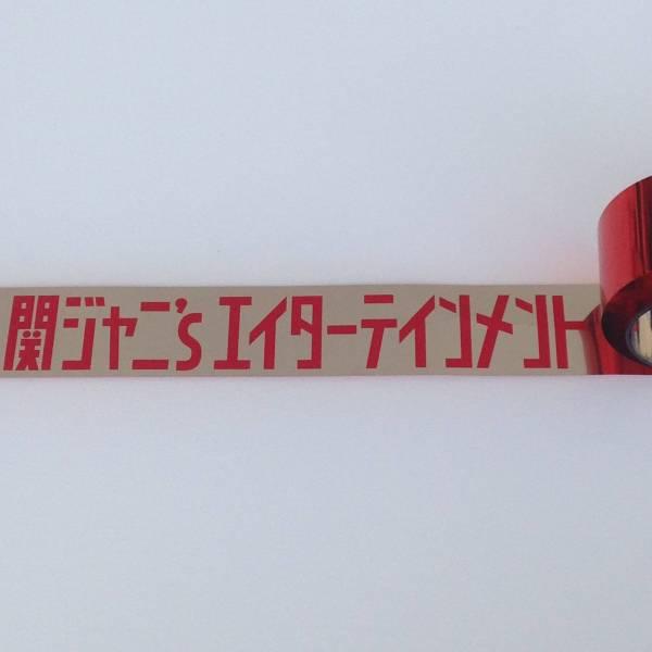 関ジャニ∞ エンターテイメント 銀テープ赤フル 渋谷すばる