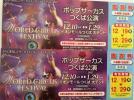 ポップサーカスつくば公演入場券 自由席ペアチケット 12/19〜29