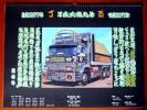 2017年 トラック野郎 走る街道美学 カレンダー メーカー直送品