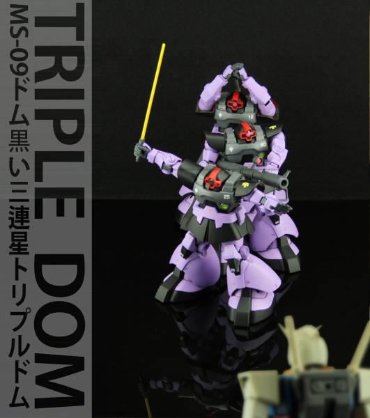 [塗装済完成品]MG 1/100 MS-09ドム黒い三連星トリプルドムセット