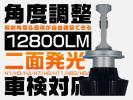 2017新モデル! 新基準車検対応12800LM LEDヘッドライト H4 8p