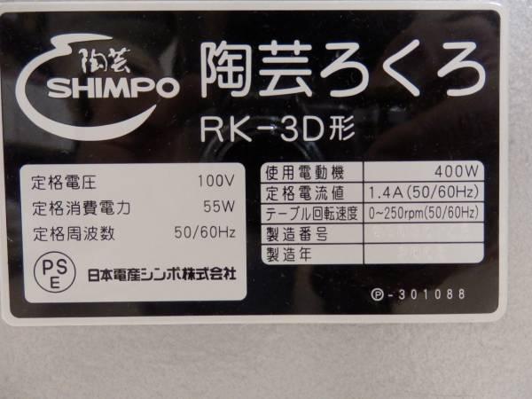 シンポ RK3D型 超美品 はめ込み式かめ板セット五枚付き+2枚