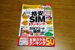[完全ガイドシリーズ156] SIMフリー完全ガイド