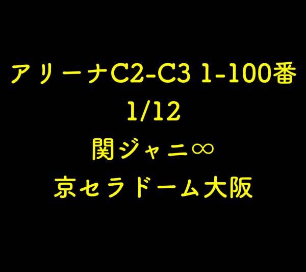 アリーナC2-C3 1-100番 1/12 関ジャニ∞ 京セラドーム大阪