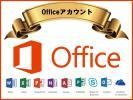 【Microsoft】Office 2016 PC5台+モバイル5台 永年版 豪華特典付