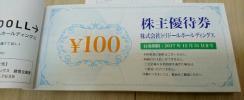 トリドール◆株主優待◆10000円分(100円券×100枚)◆丸亀製麺
