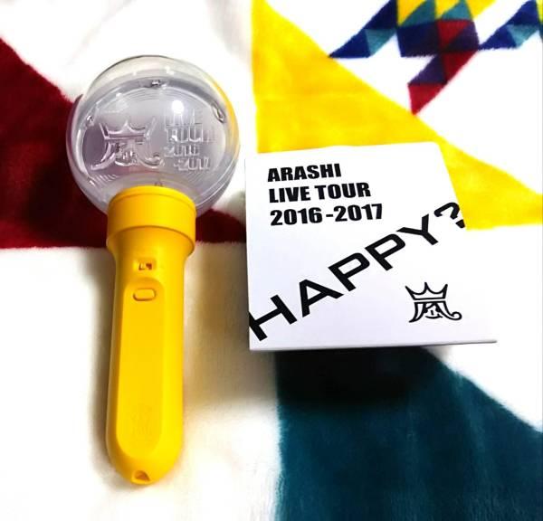 ◆嵐◆Are You Happy?/ペンライト