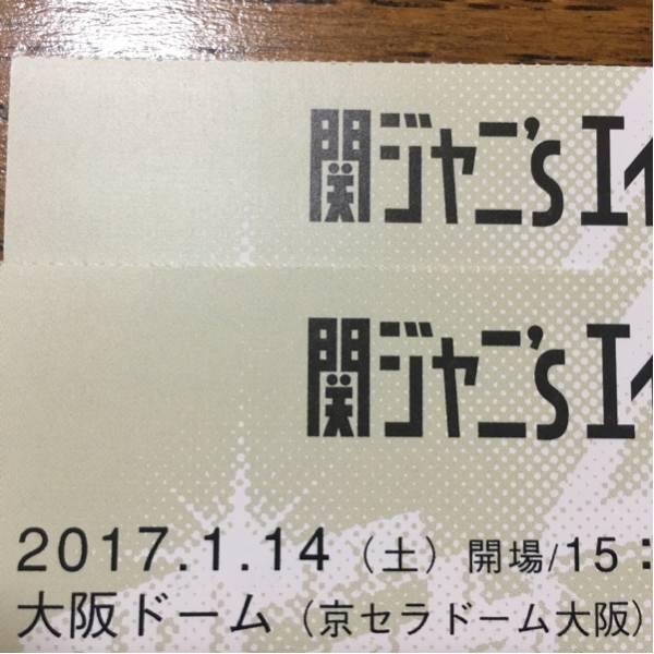 ■アリーナF7■ 関ジャニ∞ 2017.1.14(土)京セラドーム