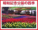 昭和記念公園の四季/瀬戸豊彦【写真・文】