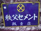 「昭和レトロ 秩父セメントホーロー看板」