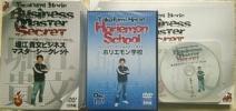 堀江貴文ビジネスマスターシークレット DVD