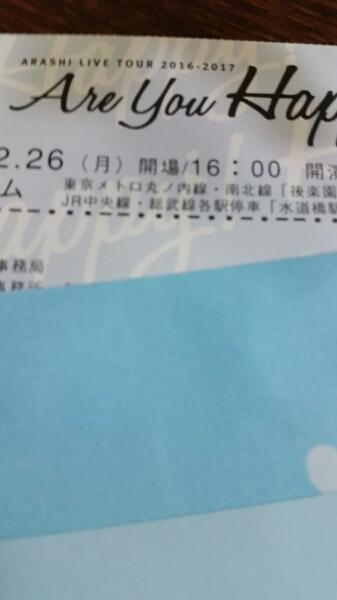 嵐12/26(月)東京ドーム一階スタンド1~2枚