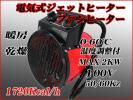 100V電気式ジェットヒーター スポットヒーター 電気ストーブ