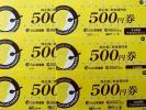 壱番屋★株主優待券 3000円分  カレーハウスCoCo壱番屋