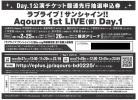 ラブライブサンシャイン 1st day1 チケット最速申込シリアル 5枚