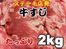 牛スジ☆2kg☆ステーキ店発☆牛すじ☆冷凍☆1円スタート☆00
