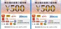 送料込☆ゼンショー(すき家・なか卯・ココス等)株主優待券2000円