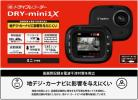 ユピテル/Yupiteru製ドライブレコーダー DRY-mini1X 新品 保証付