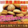 たっぷり増量!お徳用 おから豆乳クッキー 1kg(250g×4袋)