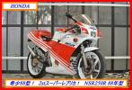 ☆ NSR250R 88型 MC18 実動 検VTRCBRXRMCMVXGBXLR