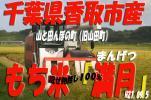 平成28年度千葉県香取市産もち米満月白米27kg
