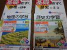 東京書籍参考 地理&歴史 2年生用 ワークとプリント 8冊