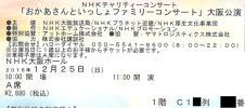 12/25 おかあさんといっしょ NHK大阪 A席午前4枚通路含
