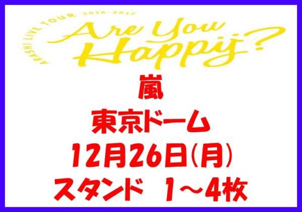 嵐 LIVE 12/26(月) 東京ドーム スタンド 連番チケット 1~4枚