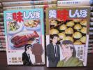 ☆古本☆ 雁屋 哲/花咲アキラ 美味しんぼ 77冊セット