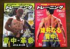★★★100円スタート2冊セット「トレーニング・マガジン」23+36
