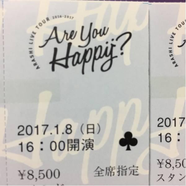 嵐☆1/8 (日) 福岡ドーム 4~6通路 41列 1~2枚