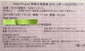 12/11 夜 ハロプロ研修生 大阪 1階L列20〜33番