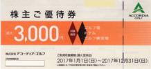 アコーディアゴルフ 株主優待券 3000円×10枚(30000円分) [最新]