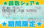 青春18きっぷ★シェア12/28発送 2回分 1/3返却 青春18切符 2回