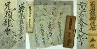 ★武家文書★公用紙御役船、豊前藩★紙漉院、美濃和紙、近江屋