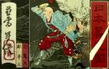 ◆山崎年信 木版画◆日本略史図 上杉謙信◆明治11、月岡芳年門人