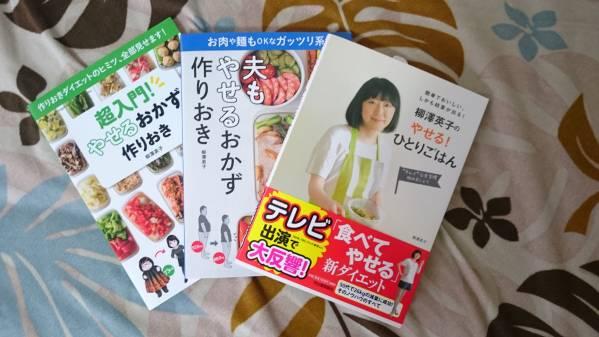 ☆新品&超美品!!つくりおきダイエット♪やせおかレシピ本3冊☆