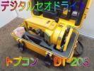 【トプコン】デジタルセオドライト DT-20S 測量機器