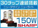 1円~新登場LEDフォグSHARP150WH7/H8/H11/H16/HB3/HB4/T20/PSX26W