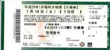 平成29年1月場所大相撲【1月14日】 6人ファミリー/シニア桝C
