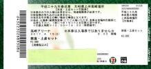 平成29年春巡業 大相撲上州高崎場所「飲食・土産セット」引換券
