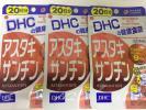 1円 DHC アスタキサンチン 20日X3袋 新品