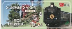 ◆JR東日本◆SL越後謙信SAKE祭 記念乗車証 長岡駅→高田駅◆