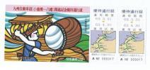 ■日本道路公団■九州自動車道(小倉東-八幡)開通記念優待通行証