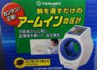 テルモ電子血圧計 アームイン血圧計 ES-P2000