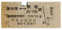 [2等] 国分寺⇔新宿・四ッ谷間 国分寺駅発行 昭36
