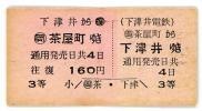 (下津井電鉄) 往復乗車券 (岡)茶屋町−下津井 3等160円